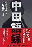 「中田語録」小松 成美、中田 英寿