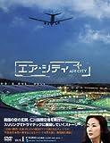 エア・シティ DVD-BOX I