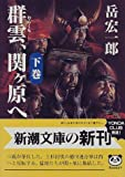 Murakumo, to Sekigahara <under> (Mass Market Paperback) (1997) ISBN: 4101446229 [Japanese Import]