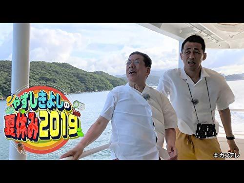 2019 の 夏休み やすき よ