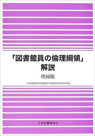 図書館員の倫理綱領」解説 | 日...
