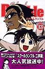 School Rumble 第13巻