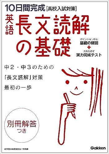 読解 英語 長文