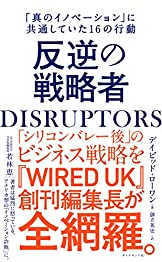 DISRUPTORS 反逆の戦略者――「真のイノベーション」に共通していた16の行動の書影