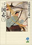 三国志(3)(吉川英治歴史時代文庫 35)