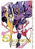 ガンダム Gのレコンギスタ  8(特装限定版) [Blu-ray]