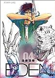 EDEN(4) (アフタヌーンKC)