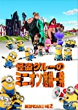 Animation - Despicable Me 2 [Japan DVD] GNBF-1340