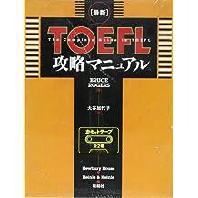 Latest TOEFL capture manual [cassette] (1999) ISBN: 4881988433 [Japanese Import]