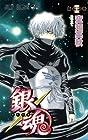 銀魂 第45巻