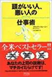 Time Power: a proven system for getting more done in less time than you ever thought possible = Atama ga ii hito warui hito no shigotojutsu [Japanese Edition]