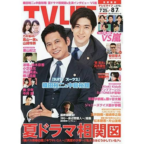 TV LIFE 2020年 8/7号 表紙画像