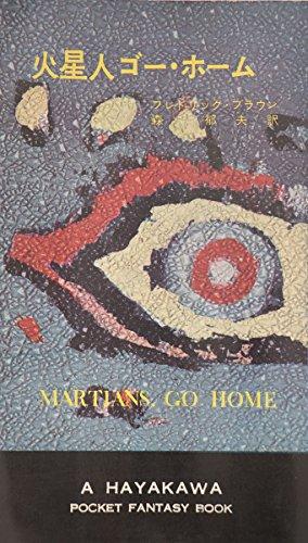 火星人ゴー・ホーム (1958年) (ハヤカワ・ファンタジイ)