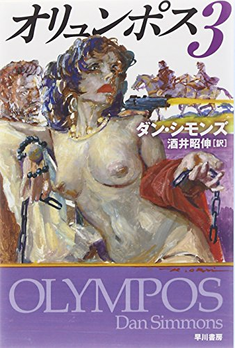 オリュンポス 3 (ハヤカワ文庫 SF シ)