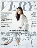 VERY(ヴェリィ) 2017年 05 月号 [雑誌]