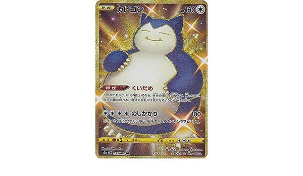 Pokemon Card Shiny Snorlax UR Gold Rare 093//070 kabigon  Japanese