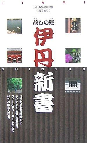 Itami shinsho. PDF