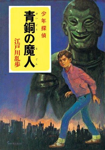 ([え]2-5)青銅の魔人 江戸川乱歩・少年探偵5 (ポプラ文庫クラシック)