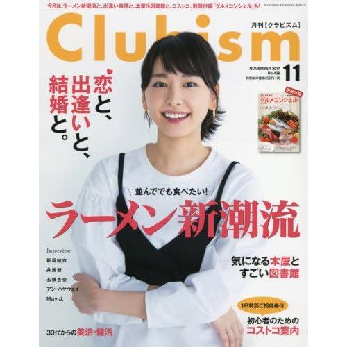 Clubism 2017年11月号 表紙画像