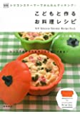 ViVシリコンスチーマーでかんたんクッキング!こどもと作るお料理レシピ (ViV Silicone Steamer Recipe Book)