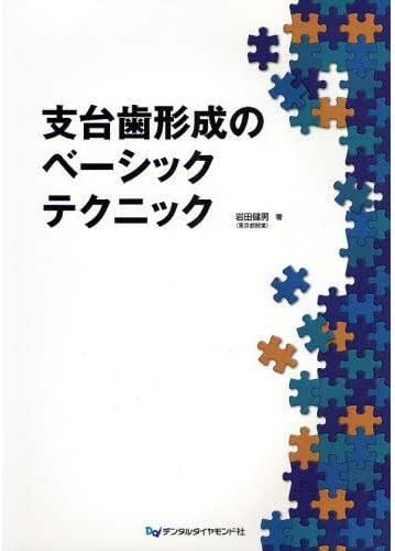 Basic techniques of abutment tooth formation (2011) ISBN: 4885102391 [Japanese Import]