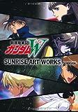 SUNRISE ART WORKS/新機動戦記ガンダムW TVシリーズ (サンライズアートワークス)