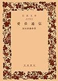 愛弟通信 (岩波文庫 緑 19-5)