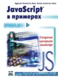 Javascript V Primerah, Edrian Kingsli-H'Yu and Keti Kingsli-H'yu, 5940746683