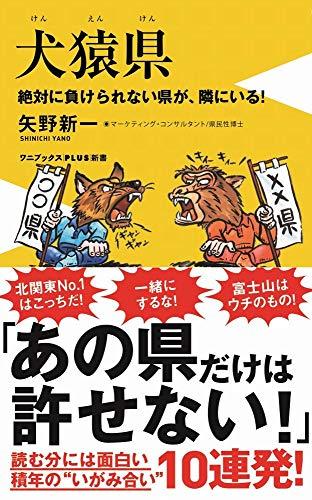 犬猿県(けんえんけん) - 絶対に負けられない県が、隣にいる - (ワニブックスPLUS新書)