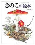 Kinoko no ehon : Chiisana mori no inochi