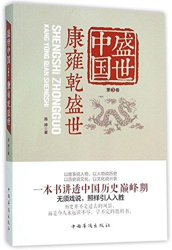 (Heyday China 3: Flourishing Age in Emperor Kangxi, Yongzheng and Qianlong Periods (Chinese Edition))