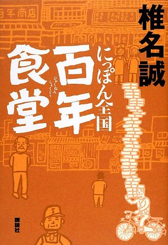 Read Online Hundred years cafeteria Japan (2013) ISBN: 4062178141 [Japanese Import] pdf