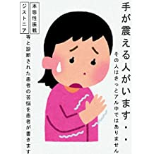 There is a person trembling hands: That person is certainly not alcoholic The patient writes distress of the patient diagnosed as dystonia essential tremor (Japanese Edition)