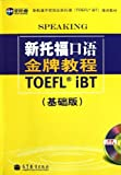 New TOEFL Speaking - basic - with MP3 (Chinese Edition) by (Mei) A Men(Amen.H.J. (2010-01-10) Paperback