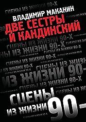 Dve Sestry I Kandinskij (Russian Edition)