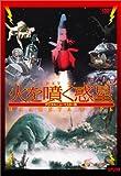 火を噴く惑星 [DVD]