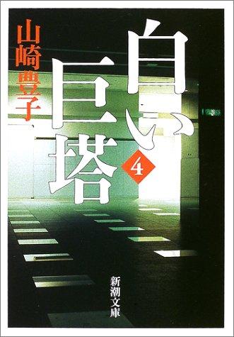 白い巨塔〈第4巻〉 (新潮文庫)