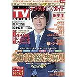 デジタルTVガイド 2019年 1月号