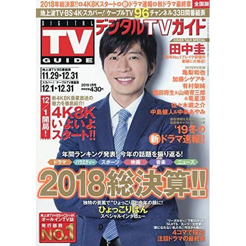 デジタルTVガイド 2019年 1月号 表紙画像