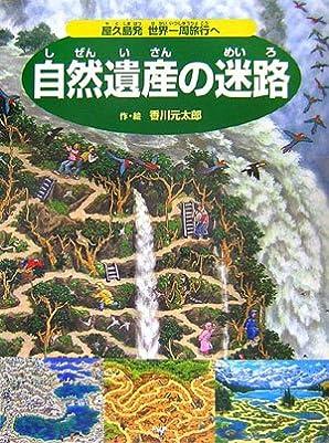 自然遺産の迷路 屋久島発世界一周旅行へ (大型本)