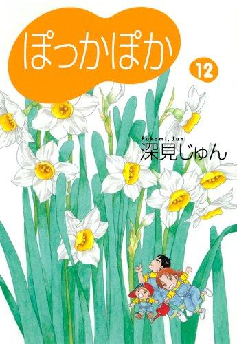 ぽっかぽか 12 (YOU漫画文庫)
