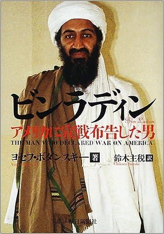Amazon.co.jp: ビンラディン―アメリカに宣戦布告した男: ヨセフ ボダンスキー, Bodansky,Yossef, 主税, 鈴木: 本