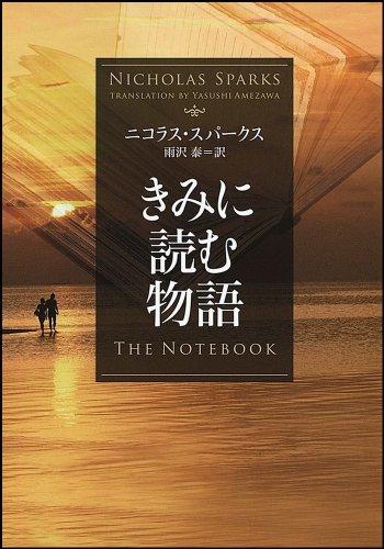 きみに読む物語 (ソフトバンク文庫)