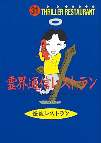 霊界通信レストラン (31) (怪談レストラン)