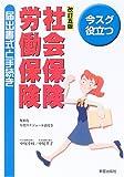社会保険・労働保険 届出書式と手続き (今スグ役立つビジネスシリーズ)