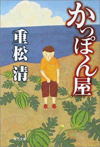 かっぽん屋 (角川文庫)