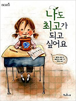 Rosie Sprout's Time to Shine (2011) (Korea Edition)