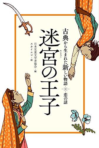 恋の話 迷宮の王子 (古典から生まれた新しい物語)