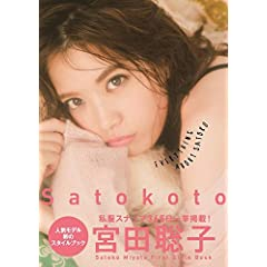 宮田聡子 表紙画像