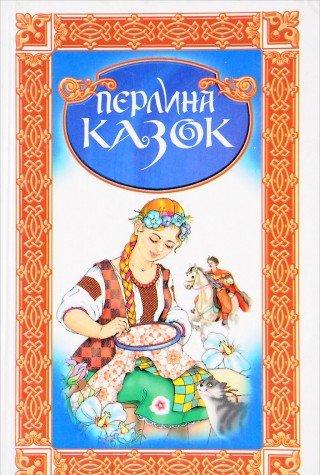 perlina-kazok